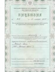 лицензия ростдом 001